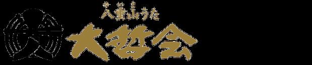 八重山うた大哲会 大阪中央支部