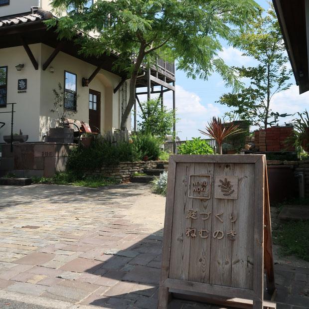 庭づくりねむのき、久志晋司、庭デザイン、ガーデン、設計施工