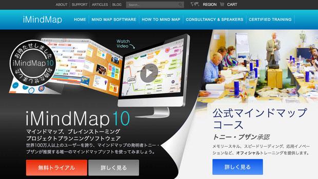 マインドマップのアプリ・ソフトいろいろ