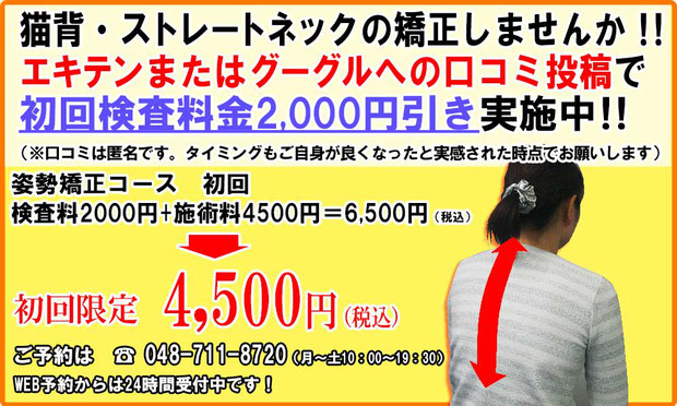 ホームページのこのクーポンをご提示で初回6500円が5500円になります。