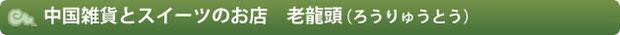 中国雑貨とスイーツのお店 老龍頭(ろうりゅうとう)