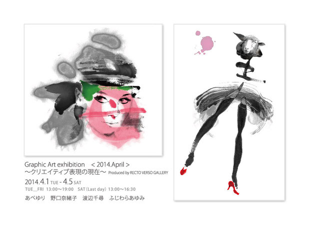 Graphic Art exhibition < 2014.April > ~クリエイティブ表現の現在~ Produced by RECTO VERSO GALLERY