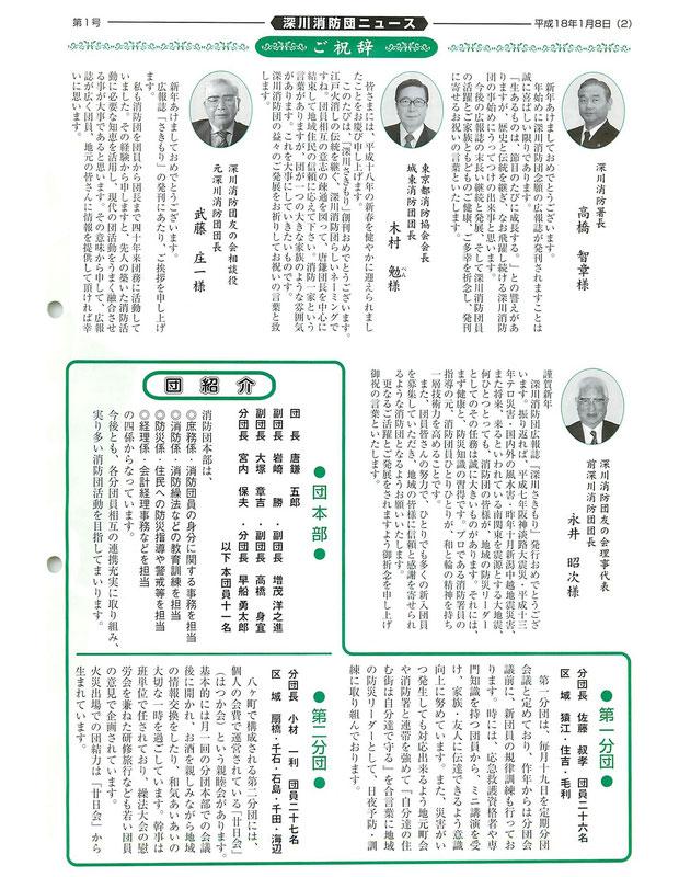 さきもり1号2ページ