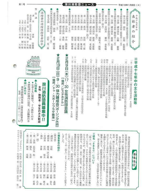 さきもり1号4ページ