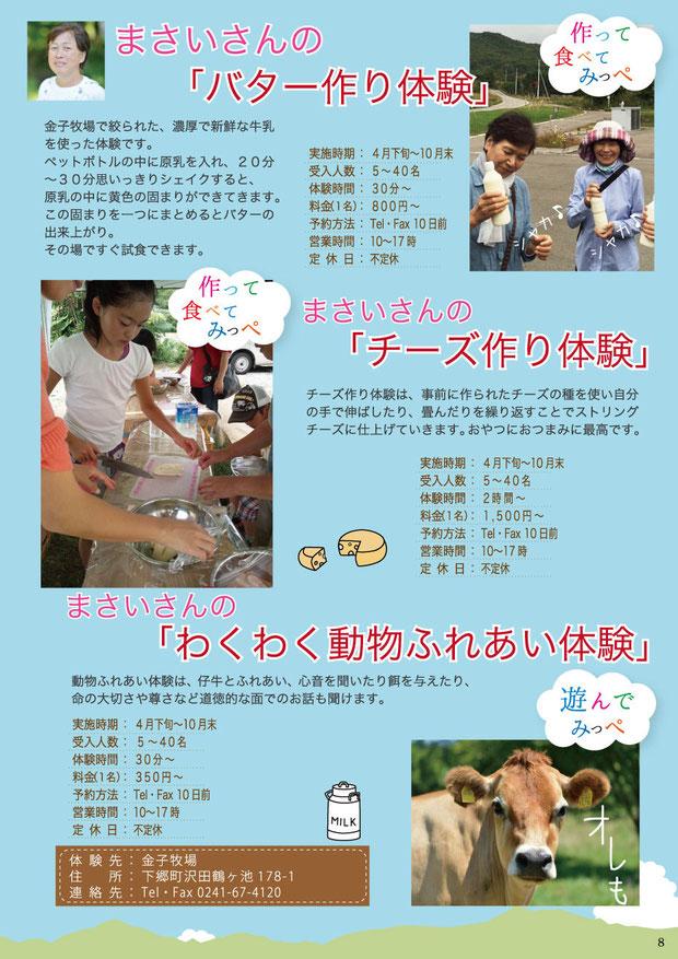 下郷町体験メニュー冊子「みっぺ」
