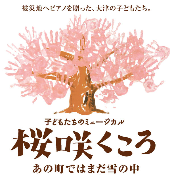 ミュージカル 桜咲くころ