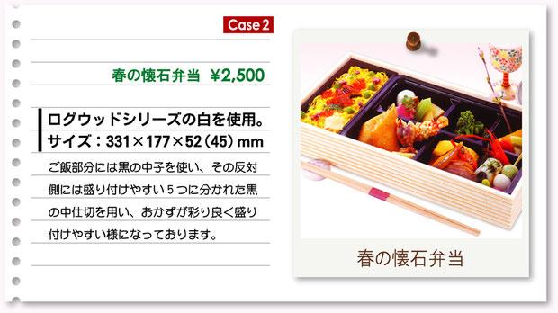 事例紹介 CASE2