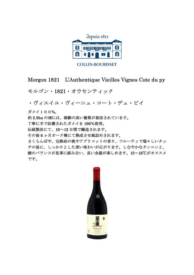 No.5 Morgon 1821 L' Authentique Vieilles Vignes-Cote du Py