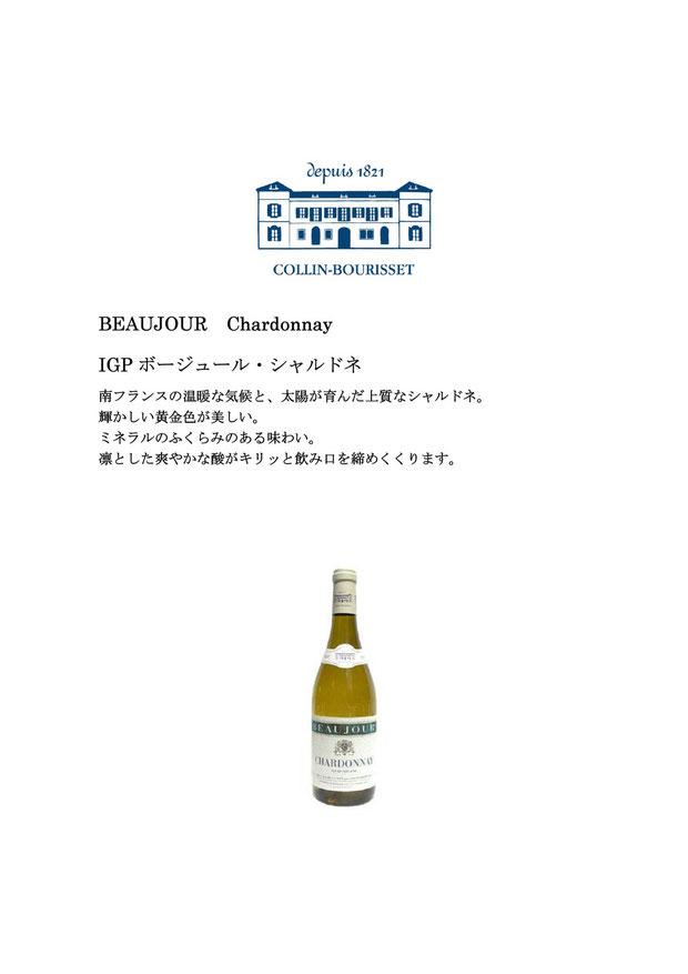 No.7 BEAJOUR Chardonnay
