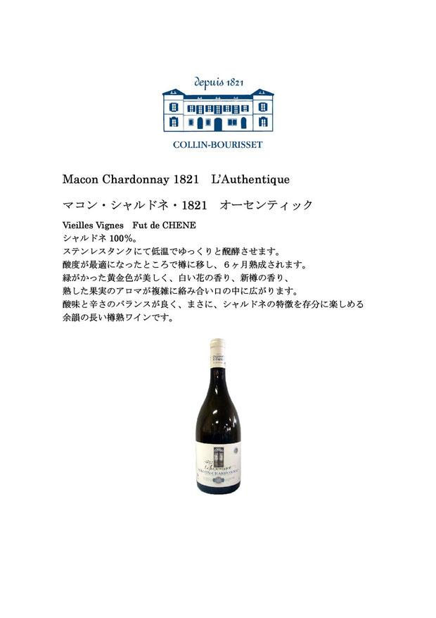 """No.3 Macon Chardonnay 1821 L' Authentique """"Vieilles Vignes-Futs de chene"""