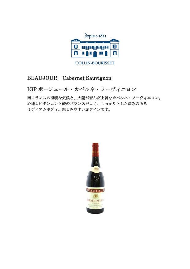 No.6 BEAUJOUR Cabernet Sauvignon