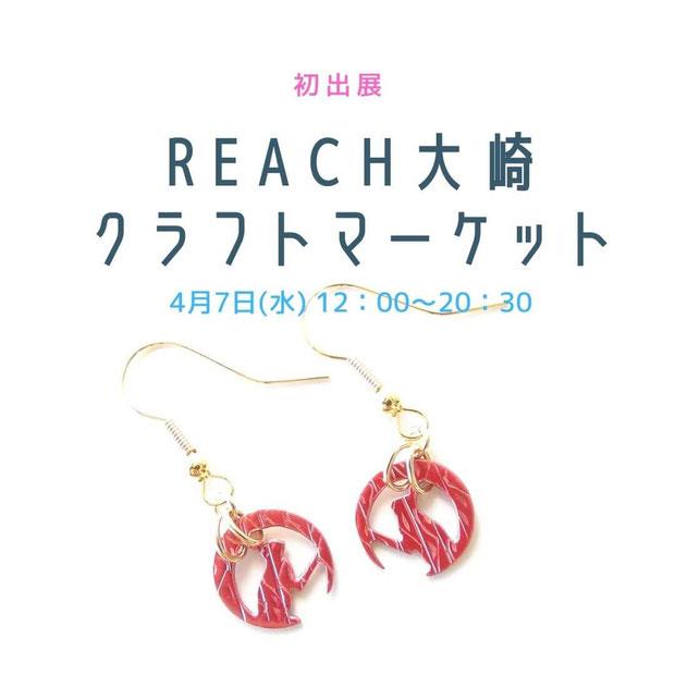 REACH大崎クラフトマーケット