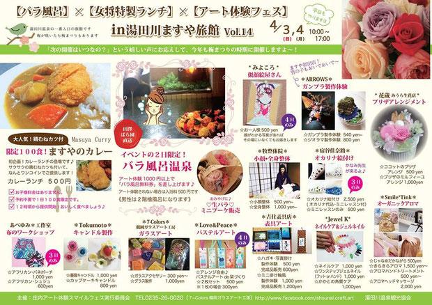 湯田川温泉ますや旅館アート体験イベント