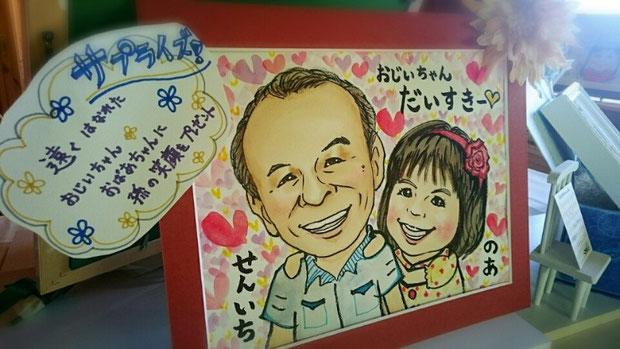 帰省のプレゼント似顔絵 おじいちゃんだいすきー!
