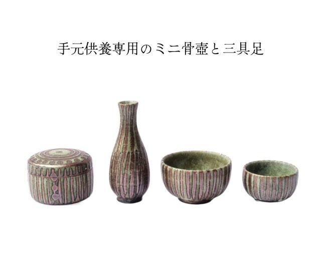 信楽焼の手元供養 こころの杖 ミニ骨壺と三具足セット 離宮