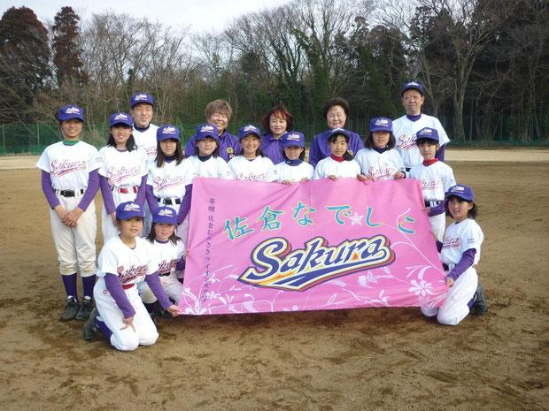 佐倉なでしこ女子野球クラブの選手のみなさん
