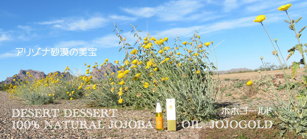 ♔ DESERT DESSERT 100% NATURAL JOJOBA OIL JOJOGOLD アリゾナ砂漠の神秘の植物 原種ホホバの美宝
