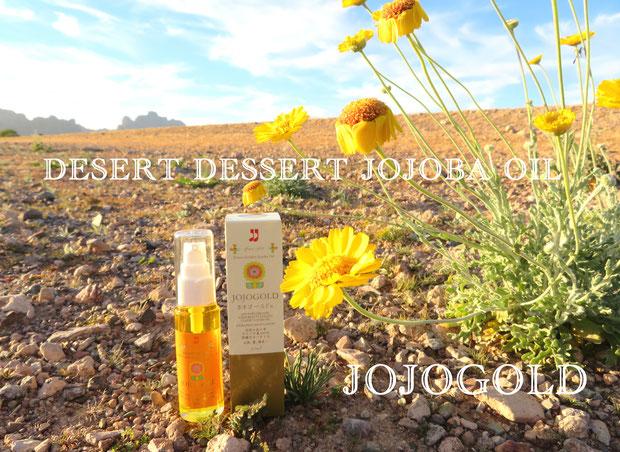 ♔ DESERT DESSERT JOJOBA OIL JOJOGOLD  アリゾナ砂漠の神秘の植物 ホホバの美宝 『ホホゴールド』