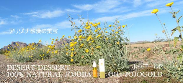 ♔ DESERT DESSERT JOJOBA OIL アリゾナ砂漠の神秘の植物 原種ホホバの美宝 100%ナチュラルホホバオイル