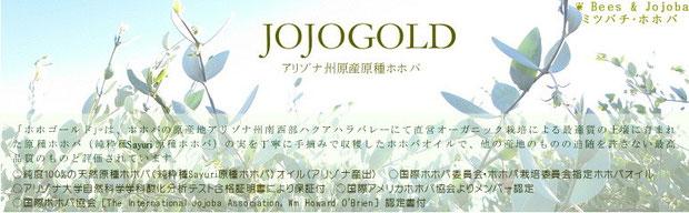 "♔ CLASSIC JOJOBA OIL ""JOJOGOLD""『JOJOBA SPIRITS  アリゾナ州原産の原種ホホバ(純粋種Sayuri原種ホホバ)』"