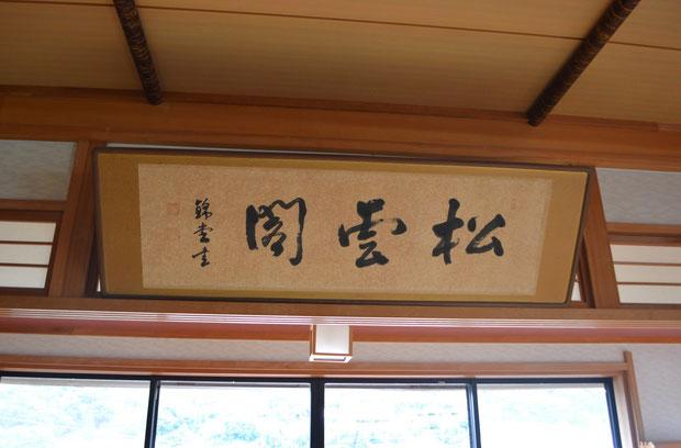 「松雲閣」の玄関に掲げられてた屋号の額
