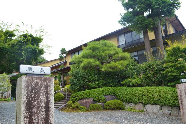 松雲閣跡地で営む料理旅館「現長」