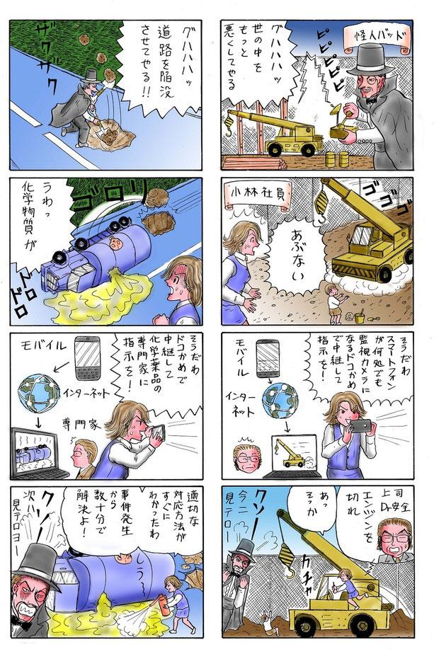 Copyright (c) 2012 無断転載厳禁