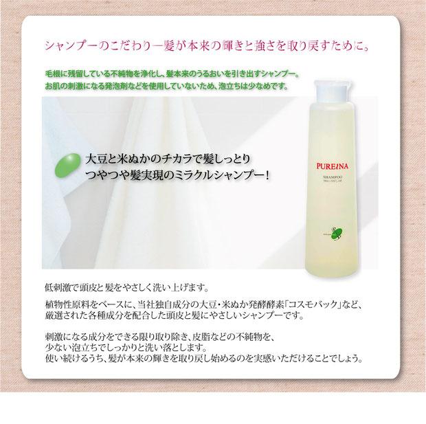 毛根に残留している不純物を浄化し、髪本来のうるおいを引き出すシャンプー。お肌の刺激になる発泡剤などを使用していないため、泡立ちは少なめです。