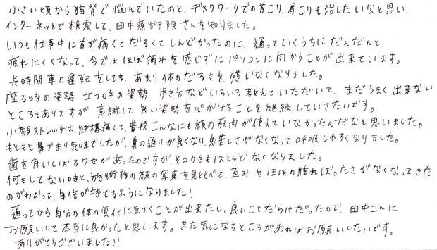 倉吉市北栄町 猫背矯正、姿勢改善 田中療術院