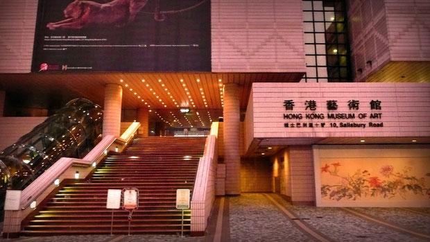 Hong Kong Museum of Art © Sabrina Iovino   JustOneWayTicket.com