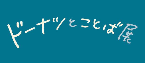 Art Direction & Design_Masayuki Sato + Mami Kobayashi a.k.a. Potzkun