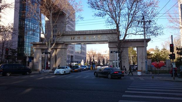 中国 北京語言大学 大学正門