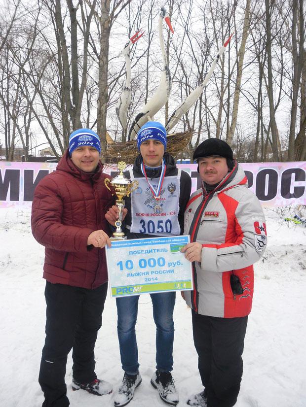 С Лыковым Денисом победителем Лыжни России 2014...............