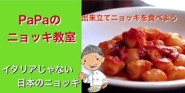 ニョッキ教室 レシピ