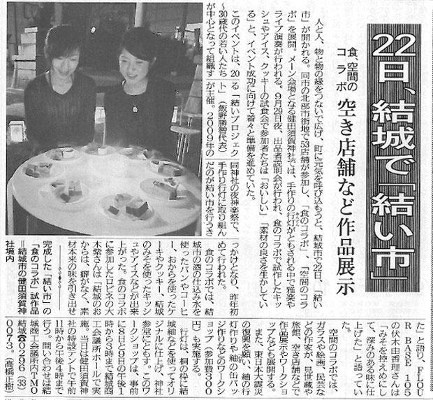 茨城新聞「22日、結城で結い市」
