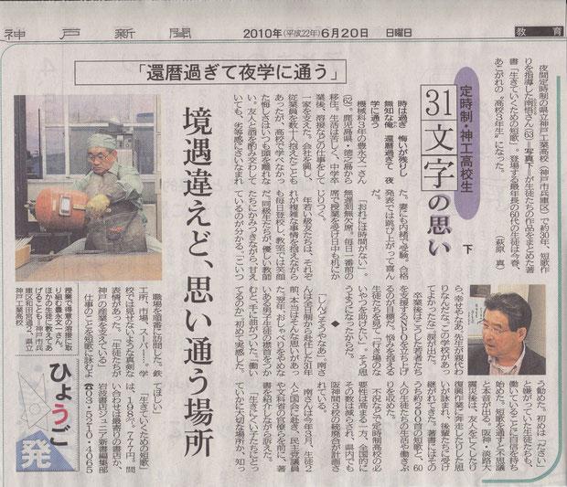 神戸新聞 2010.6.20