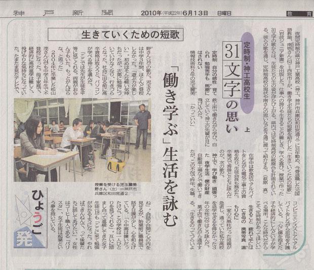 神戸新聞 2010.6.13