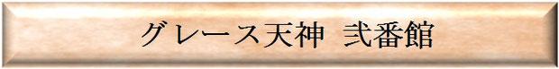 古賀市 福津市 新宮町 エリア 安心生活  グレース天神 二・2.弐番館 グレイス天神 弐番館 安心・安全・快適・人気の高齢者介護施設 公式サイト 公式ホームページ