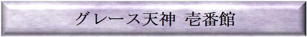 グレース天神 壱番館 安心生活 グレース天神 1番館 古賀市 福津市 新宮町 安心で人気の安心安全快適な高齢者介護施設 公式サイト 人的運営は(有)ライブリーワン!