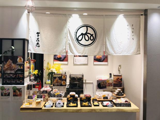 芋花恋御器所店店内画像
