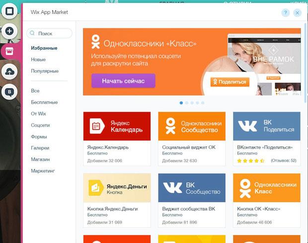 Приложения для сайта