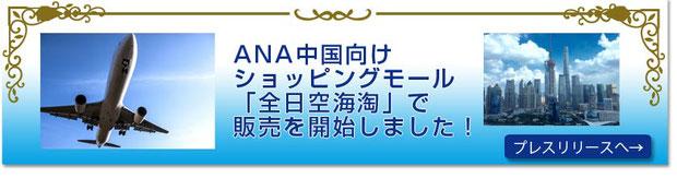 ANA中国向けショッピングモール「全日空海淘」で販売を開始しました!