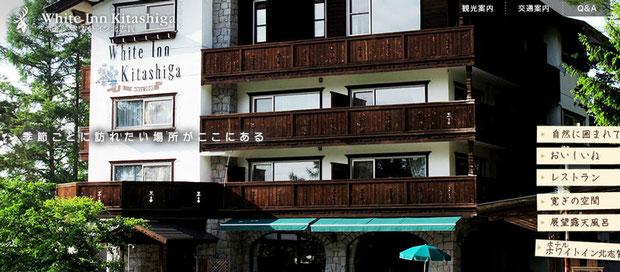 ホテル ホワイトイン北志賀 (この画像はホテルのHPからいただきました)