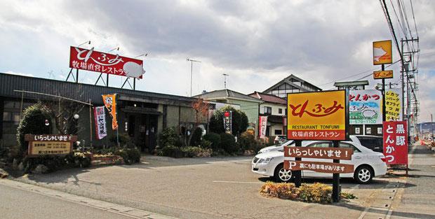 牧場直営レストラン「とんふみ」