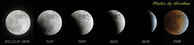 皆既月食 2011年12月10日  撮影地:栃木県足利市 撮影者:HirokenのKen