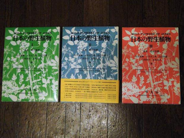 平凡社 日本の野生植物I〜III