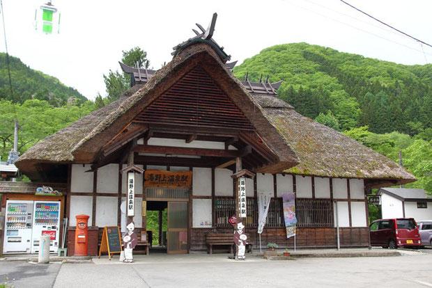 会津鉄道会津線 湯野上温泉駅
