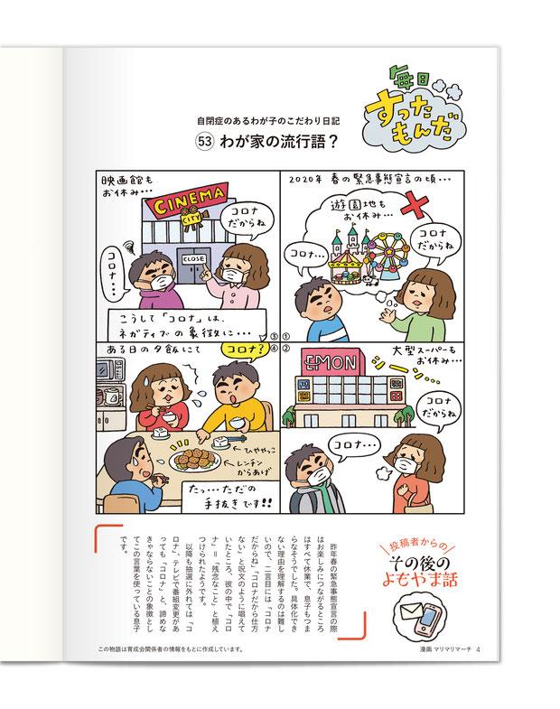 マンガ 自閉症のあるわが子のこだわり日記 「毎日すったもんだ」第53話 わが家の流行語?