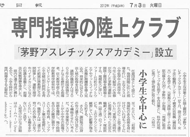 長野日報2012年7月3日掲載