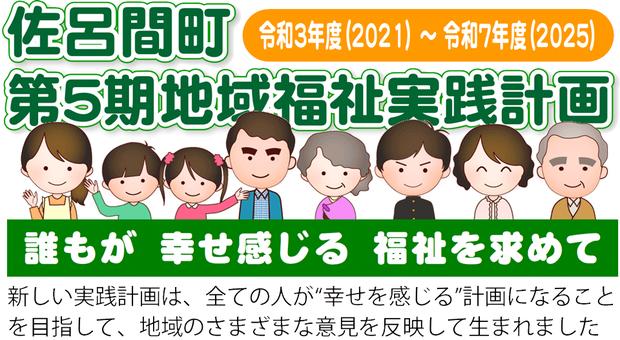 佐呂間町第5期地域福祉実践計画